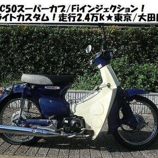★スーパーカブ『ライトカスタム』C50インジェクション!走…