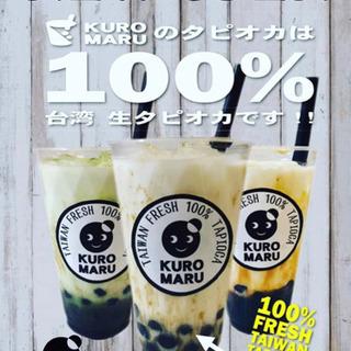台湾生タピオカの店KUROMARU太宰府五条店★