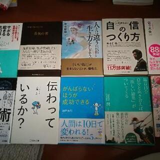 ビジネス、自己啓発系の本 ※1冊100円