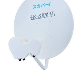 【4K,8K対応】スカパー BS,CS マルチアンテナ