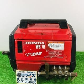 HONDA WS70 高圧洗浄機 【リライズ野田愛宕店】【店頭取...