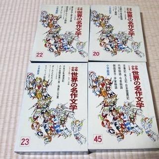 少年少女世界名作文学 24冊