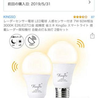 【新品】レーダーセンサー LED電球 人感センサー付き 7W 6...