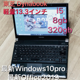 🔷特価 東芝 Dynabook軽量 13.3インチ/i5/8gb...