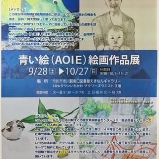 「青い絵(AOIE)絵画作品展」のご案内