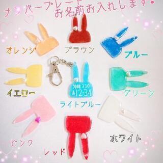 ☆ うさぎちゃん ナンバープレート キーホルダー ☆