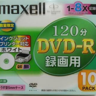 【未開封】maxell録画用DVD-R/120分