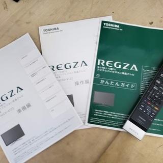TOSHIBA REGZA 37インチ 東京 神奈川 同時購入で送料無料 − 東京都