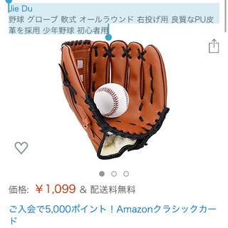 Jie Du 野球 グローブ 軟式 オールラウンド 右投げ用 良...