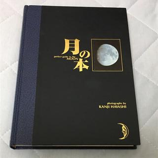 【中古】月の本