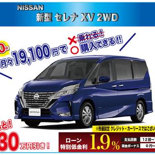 【新車】金利1.9%&値引き30万円!!月々19,100円…