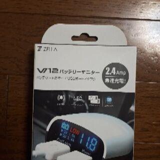 大幅値下げ!セットで5000円  バッテリーモニター&チャージャー