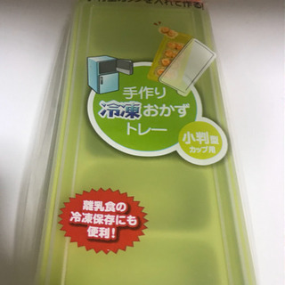 【新品未開封】冷凍おかずトレー