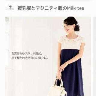 Milk tea 入学や卒園、お宮参り等特別な行事にぴったりの授乳服