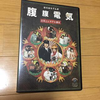 日本エレキテル連合・腹腹電気