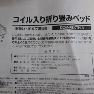 新札幌発/DCM ホーマック コイル入り 折り畳みベッド DCM-FBKTH-S キャスター付  - 売ります・あげます