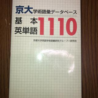 京大学術語彙データベース基本英単語1110