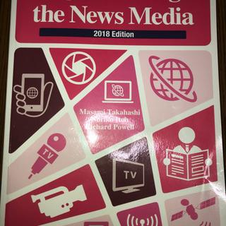 English through the News Media