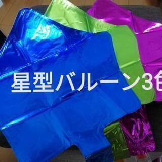 【イベントにどうぞ】星型★バルーン3色 ①