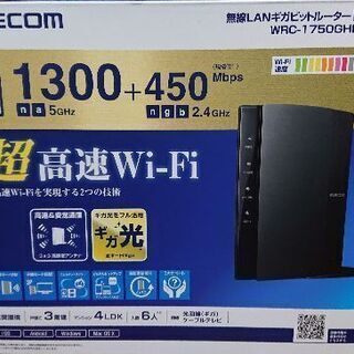 ELECOM wi-fiルーター