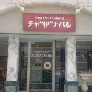 チャ伊ナバル新横浜店:時給1020〜1050円