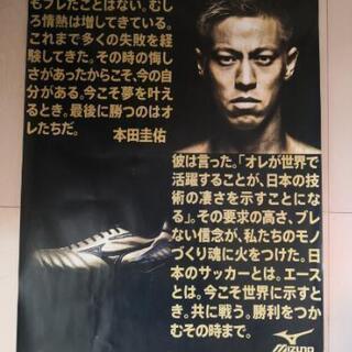 ⭐本田圭佑の限定ポスター‼️値下げしました。