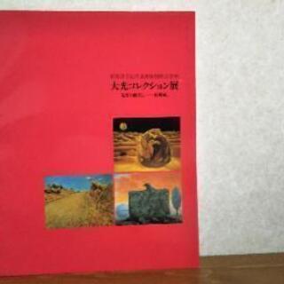 ◆大光コレクション◆新潟県立近代美術館開館記念展
