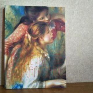 ◆パリ・オランジュリー美術館展◆展覧会図録