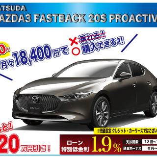 【新車 限定5台】金利1.9% 値引き20万円!!月々18…
