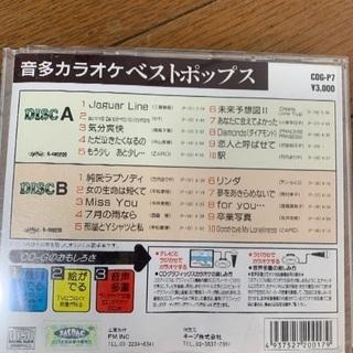 カラオケCD 4枚セット