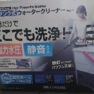 アイリスオーヤマ 洗浄機 1回使用(交渉成立)
