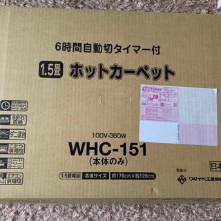 ホットカーペット 1.5畳サイズ 日本製