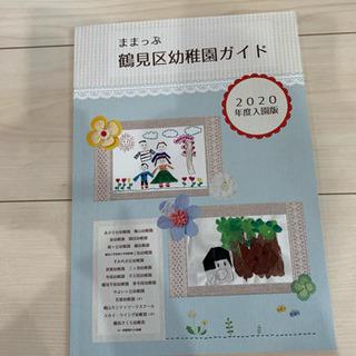 ままっぷ 鶴見区幼稚園ガイド 2020年度入園版