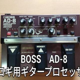 BOSS AD-8 アコギ用ギタープロセッサー