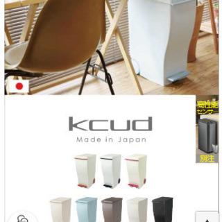 ゴミ箱 ペダル式 クード スリムタイプ