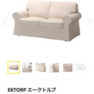 使用期間一年未満 ソファ IKEA IKEA 二人掛け