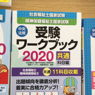社会福祉士2020 ワークブック共通科目