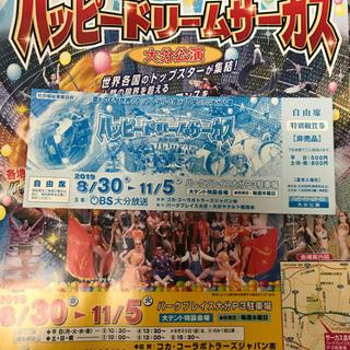 ハッピードリームサーカス 特別鑑賞券