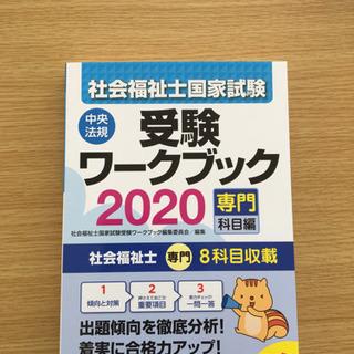 社会福祉士2020 ワークブック  専門