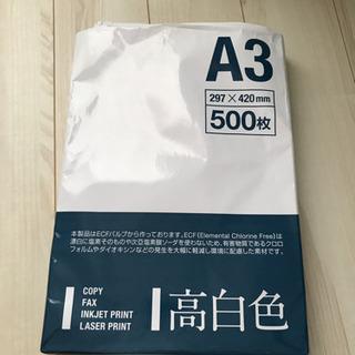 A3コピー用紙
