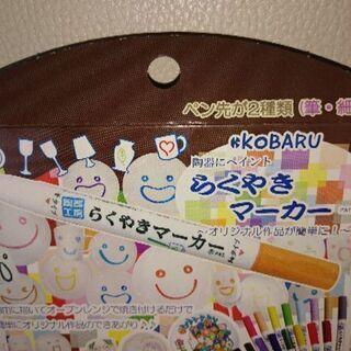 楽焼マーカー16色★定価2200円★