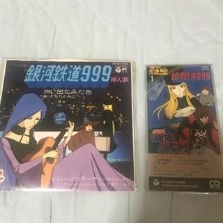 アニメ 銀河鉄道999 挿入歌EP & 主題歌CD