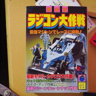 最新版 ラジコン大作戦(昭和55年発行) 新品よりも550円安価