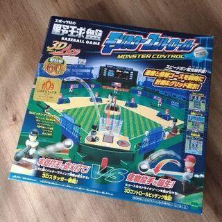 野球盤 モンスターコントロール
