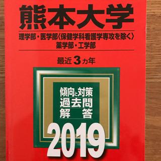 赤本 熊本大学 理系 2019