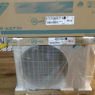 ダイキン 新品エアコン 2台セット