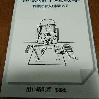 建築 施工管理の本