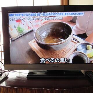 液晶デジタルテレビ[2010年製SONY KDL-32EX300]