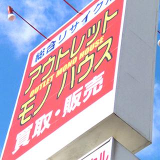 【アウトレットモノハウス 平岸店】 リサイクルショップ店舗スタッ...