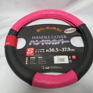 デイリーハート ハンドルカバー ピンク Sサイズ 36.5~37...